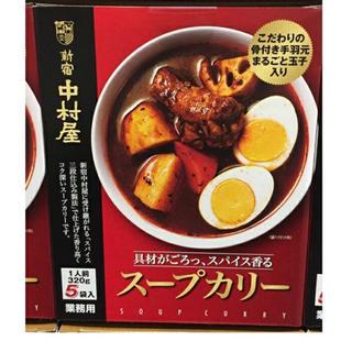 ナカムラヤ(中村屋)の新宿 中村屋 スープカリー  肉 卵 セット(レトルト食品)