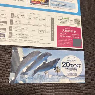 海の中道マリンワールド 割引券(水族館)