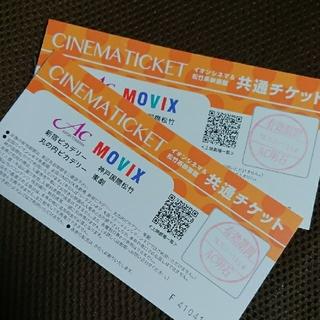 イオン(AEON)のイオンシネマ鑑賞券2枚(その他)