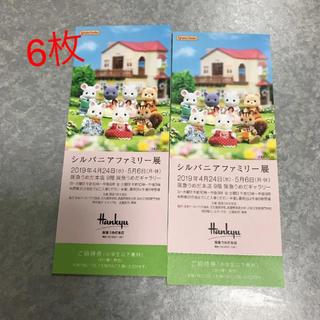 ハンキュウヒャッカテン(阪急百貨店)のシルバニアファミリー展 6枚(美術館/博物館)