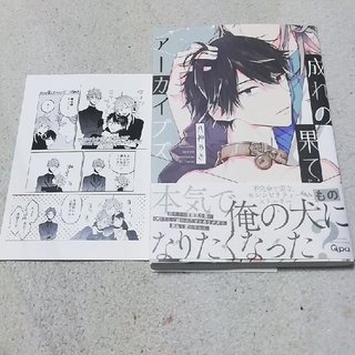 ☆chi-mo様専用新刊BLコミック☆(BL)