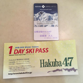 ハクバ(HAKUBA)のHakuba47 リフト券 (スキー場)