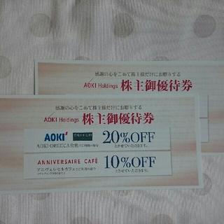 アオキ(AOKI)のアオキ AOKI 株主優待券 20%割引券 2枚(その他)
