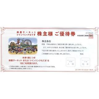 ホンダ(ホンダ)の鈴鹿サーキット   ツインリンクもてぎ(遊園地/テーマパーク)