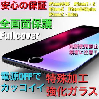 iPhone - セール iPhone 全面保護 ブルーライトカット 強化ガラス フィルム 全画面