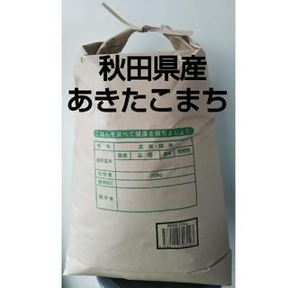 平成29年産秋田県産あきたこまち(米/穀物)