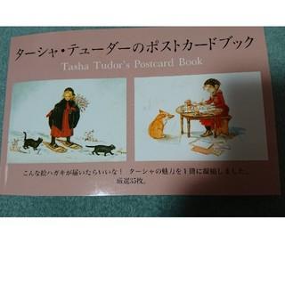 ターシャ テューダー ポストカード ブック(アート/エンタメ)