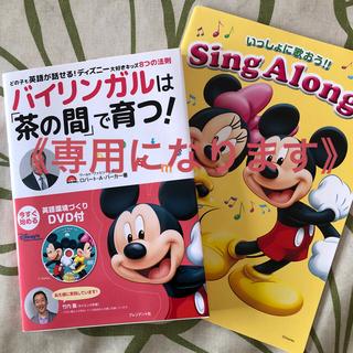 ディズニー(Disney)の【DVD付き】DWE   バイリンガルは『茶の間』で育つ!(住まい/暮らし/子育て)