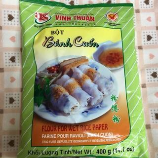 2袋 バインクオン(蒸し春巻)(米/穀物)