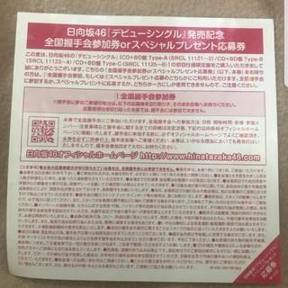 キュン 全国握手券 7枚(女性アイドル)