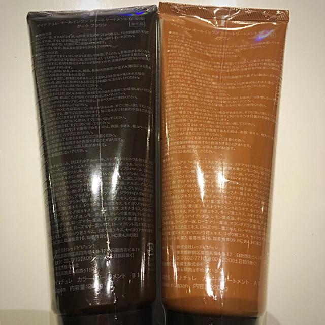 マイナチュレ カラートリートメント コスメ/美容のヘアケア(白髪染め)の商品写真