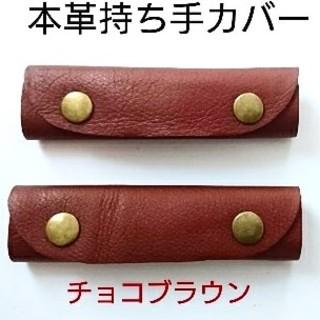 [本革チョコブラウン]bag持ち手カバー☆ハンドメイド(バッグ)