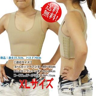 選べる3色6サイズ 胸を小さく見せるブラ ハーフタンクトップ型 肌色 XL(ブラ)