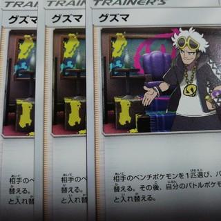 ポケモン(ポケモン)のグズマ 3枚(シングルカード)