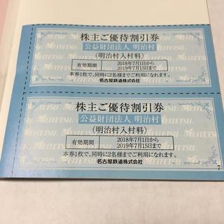 名鉄株主優待 明治村 入村料 割引券2枚セット(遊園地/テーマパーク)