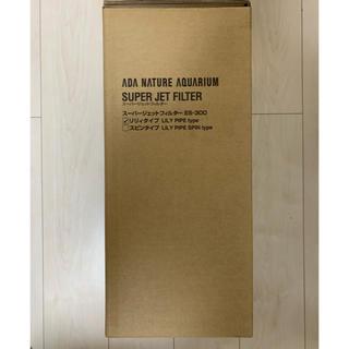 アクアデザインアマノ(Aqua Design Amano)のADA スーパージェットフィルター ES-300(アクアリウム)