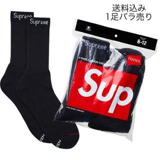 シュプリーム(Supreme)の【送込】SUPREME Hanes Crew Socks ソックス 黒 バラ売り(ソックス)
