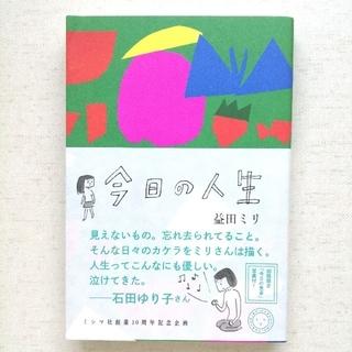 今日の人生 益田ミリ