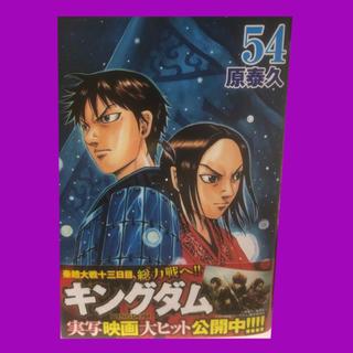 集英社 - キングダム 54巻