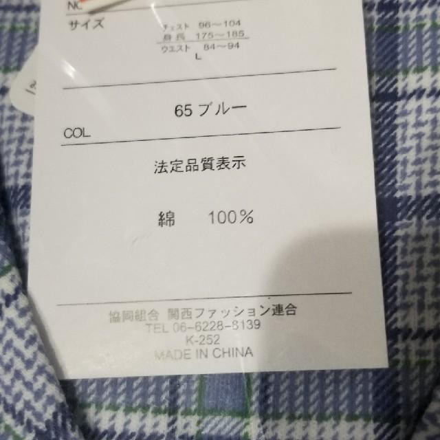 しまむら(シマムラ)のメンズパジャマ Lサイズ メンズのメンズ その他(その他)の商品写真