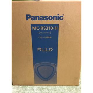 パナソニック(Panasonic)の新品 Panasonic ロボット掃除機 MC-RS310(掃除機)