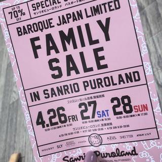 サンリオピューロランド入場券 2枚850円(遊園地/テーマパーク)