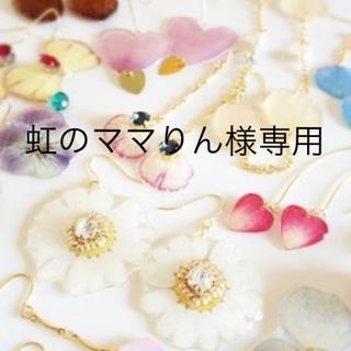 ☆ワミレス  ご希望商品  専用☆(その他)