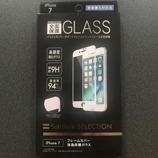 iPhone7 液晶保護ガラス SoftBank SELECTION②