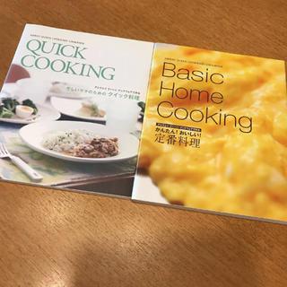アムウェイ(Amway)のアムウェイ クイック料理  定番料理 レシピ2冊 (その他)