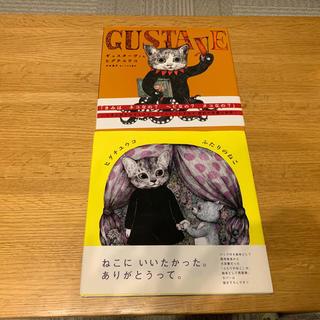 ヒグチユウコ ギュスターヴくん ふたりのねこ 二冊セット(絵本/児童書)