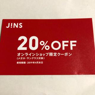 ジンズ(JINS)のJINS オンラインショップ限定クーポン(ショッピング)