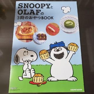 スヌーピー(SNOOPY)のsnoopy 3時のおやつBOOK(住まい/暮らし/子育て)