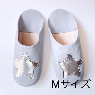【新品】モロッコ バブーシュ(スター/ライトグレー)Mサイズ(スリッパ/ルームシューズ)