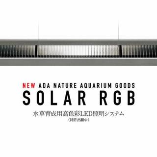 アクアデザインアマノ(Aqua Design Amano)のADA ソーラーRGB 新品 未使用品(アクアリウム)