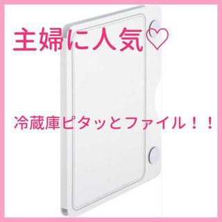 ♡とても便利♡キングジム 冷蔵庫ピタッとファイル A4S 見開きポケットタイプ(ファイル/バインダー)