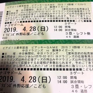 チュウニチドラゴンズ(中日ドラゴンズ)の4月28日 中日ー阪神 ドラゴンズ外野応援(野球)