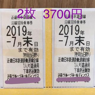 近鉄 株主優待乗車券2枚(鉄道乗車券)
