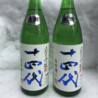 専用 十四代(日本酒)