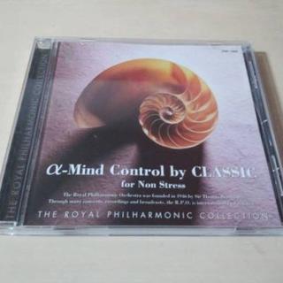 CD「クラシックでストレス解消<やすらぎ>」ロイヤルフィル管弦(ヒーリング/ニューエイジ)