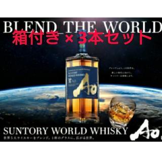 サントリー(サントリー)のサントリー 碧 700ml × 3本セット(ウイスキー)