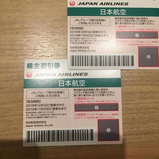ジャル(ニホンコウクウ)(JAL(日本航空))のJAL 株主優待 2枚(航空券)