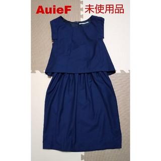 アウィーエフ(AuieF)の【未使用】AuieF フォーマルワンピース ドレス(ミディアムドレス)