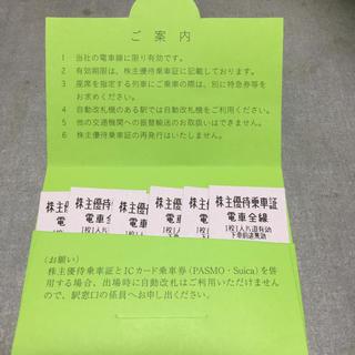 🔷東武鉄道優待乗車券(鉄道乗車券)