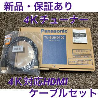 Panasonic - 新品・未使用・保証有☆Panasonic 4Kチューナー☆TU-BUHD100