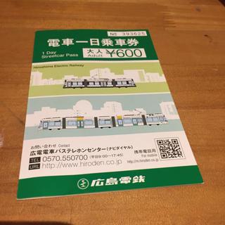 広島電鉄  一日乗車券(鉄道乗車券)