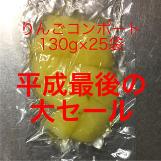 りんごコンポート【楽りんご】セール25