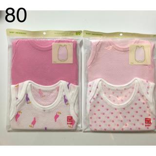 ユニクロ(UNIQLO)の新品♡ユニクロ 肌着 コットンメッシュインナーボディ 4枚(肌着/下着)
