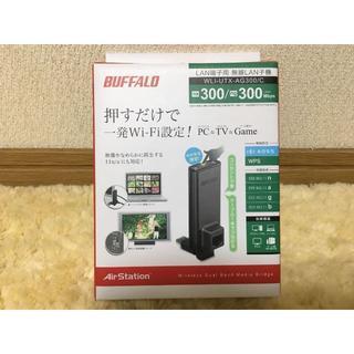バッファロー(Buffalo)のBUFFALO 簡単無線LAN子機 WLI-UTX-AG300/C(PC周辺機器)