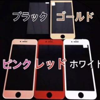 【さゆき様 専用】iPhone 全面保護フィルム 強化ガラス液晶保護フィルム(保護フィルム)