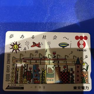 未使用オレンジカード(鉄道乗車券)